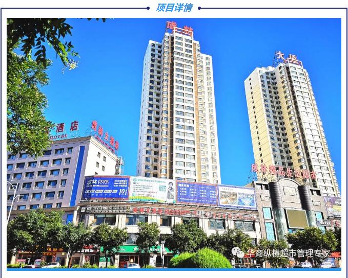 强强联手,成林PARK极物超市重装升级 打造城中综合体!