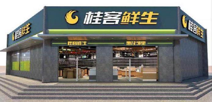 慧美超市升级改造 加强生鲜迎来好评如潮