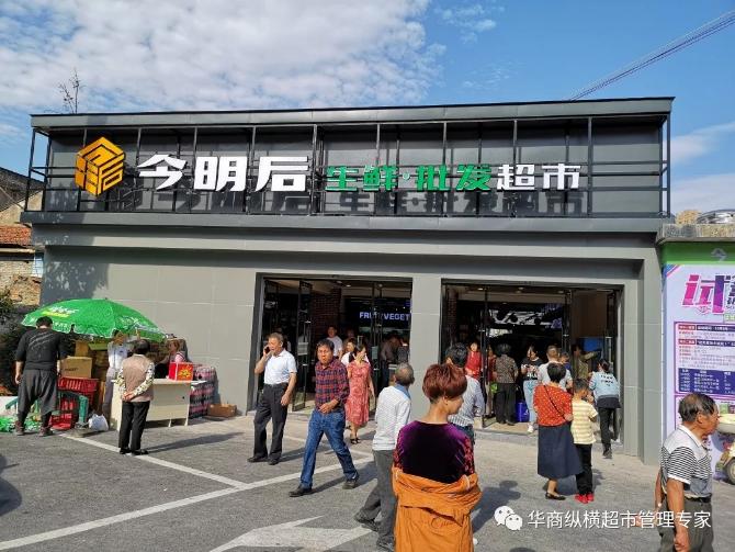 今明后生鲜·批发超市国庆假期盛大开业!