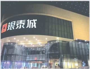 华商纵横2018年开店项目宣传手册