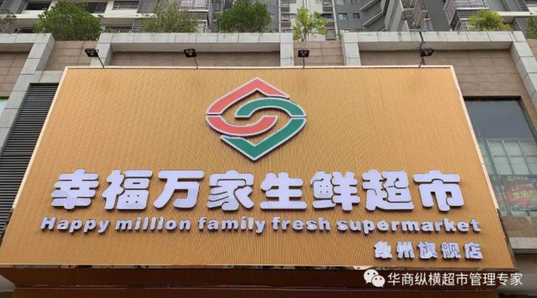 【新店开业】幸福万家超市开业——打造最强主题陈列区!