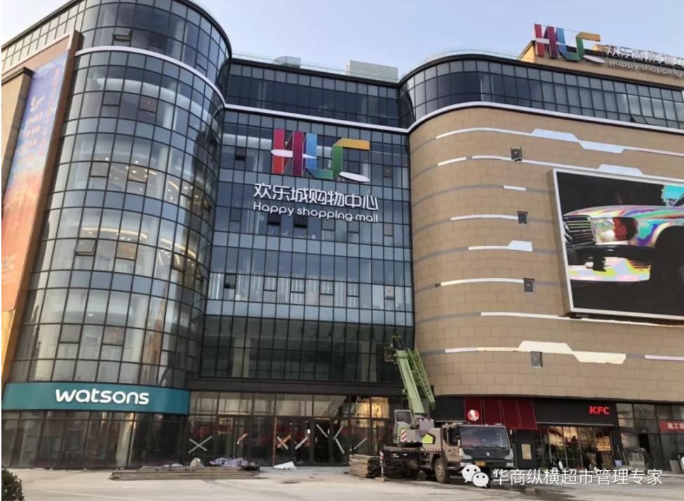欢乐城购物中心——时隔8年再次牵手,顶尖团队打造苏北巅峰之作!