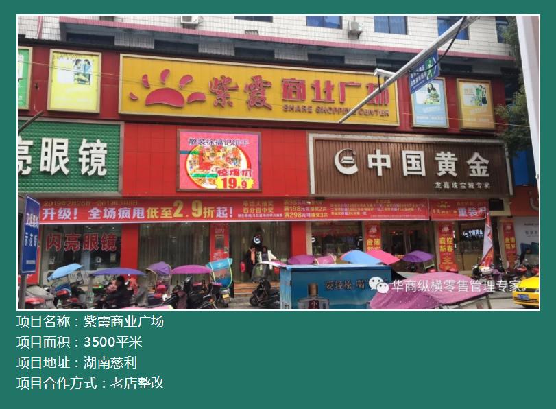紫霞广场整改升级,清仓活动日销售近50W!