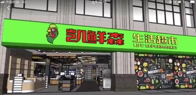 武汉凯鲜森超市项目启动,打造景区内最精致生活超市!