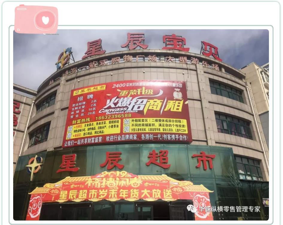 华商联手星辰超市打造时尚精品超市,清仓活动3日突破百万销售!